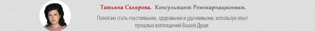 Консультант Татьяна Склярова