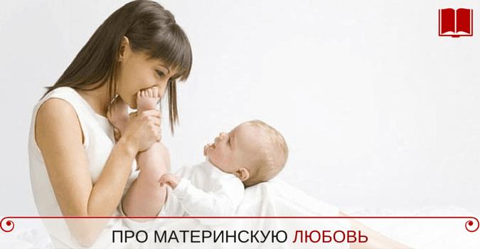 Про материнскую любовь