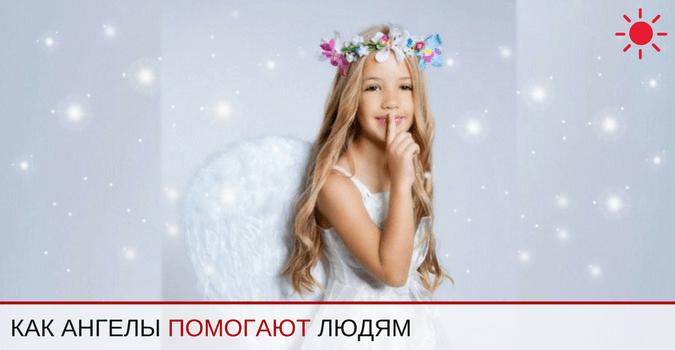 Помощь Ангелов