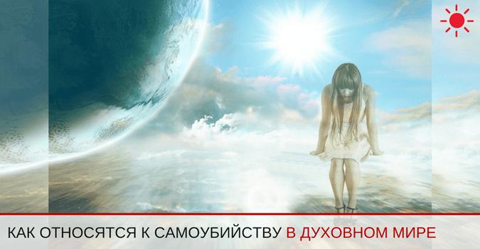 Самоубийство и Душа