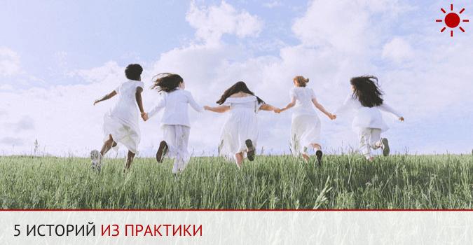 Встреча с духовной группой